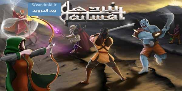دانلود بازی ایرانی نبردهای افسانه ای بصورت آنلاین نسخه 2.0.4 اندروید