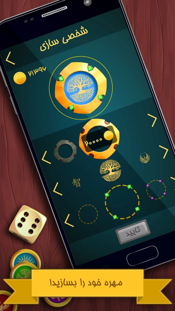 دانلود بازی آنلاین منچرز  Mencherz v3.1.0 برای اندروید(منچ آنلاین)