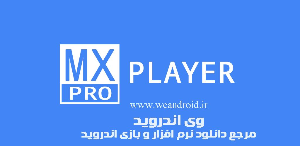 دانلود جدیدترین نسخهMX Player Pro 1.9.18.2 ام ایکس پلیر پخش کننده ویدئو برای اندروید